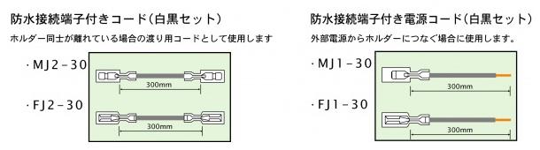 ワンタッチホルダー配線用コード