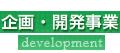 企画・開発事業