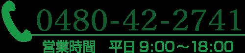 0480-42-2741