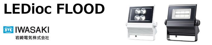 LEDioc FLOOD シリーズ