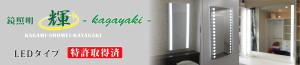 page-banner-687x146-kagayaki02