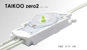 taikoo02