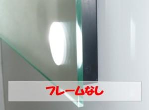 女優ミラー『鏡照明輝』のフレームなし拡大写真