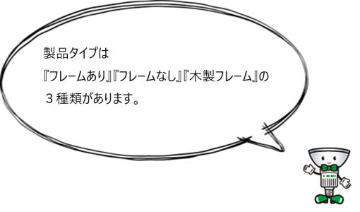 HPフレーム 3種