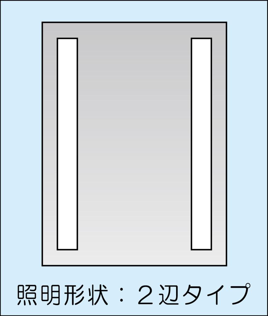 両面鏡照明輝 2辺イメージ図