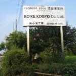 koike_002