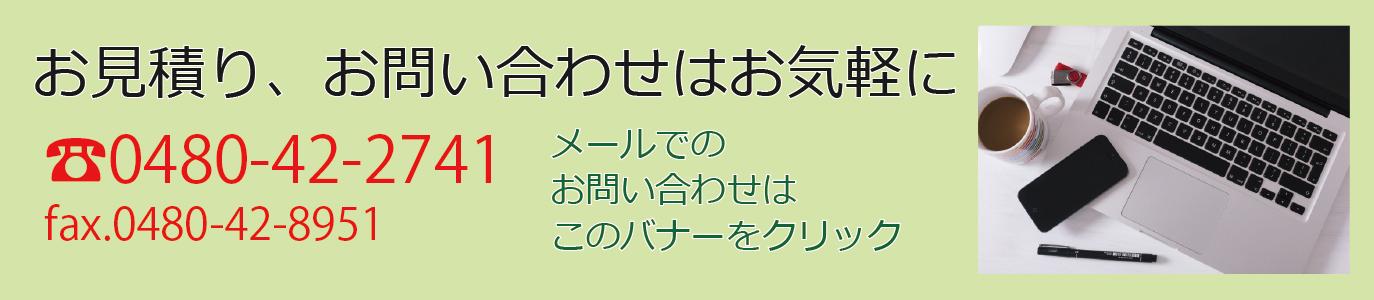 page-banner-687x146-otoiawase