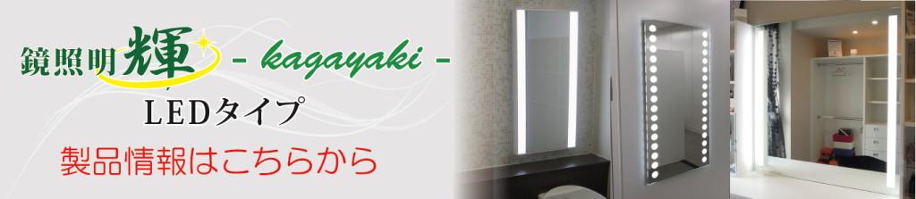 page-banner-687x146-kagayaki1903