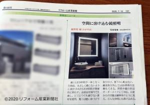 20200715_リフォーム産業新聞2-1