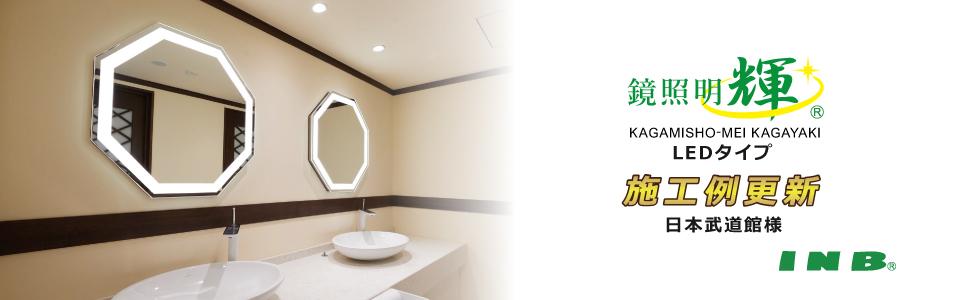 鏡照明輝 女優ミラー 鏡照明 パウダールーム ホテル トイレ